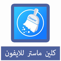 clean-master.jpg