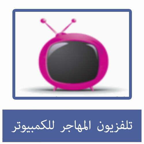 تلفزيون-المهاجر-للكمبيوتر.jpg